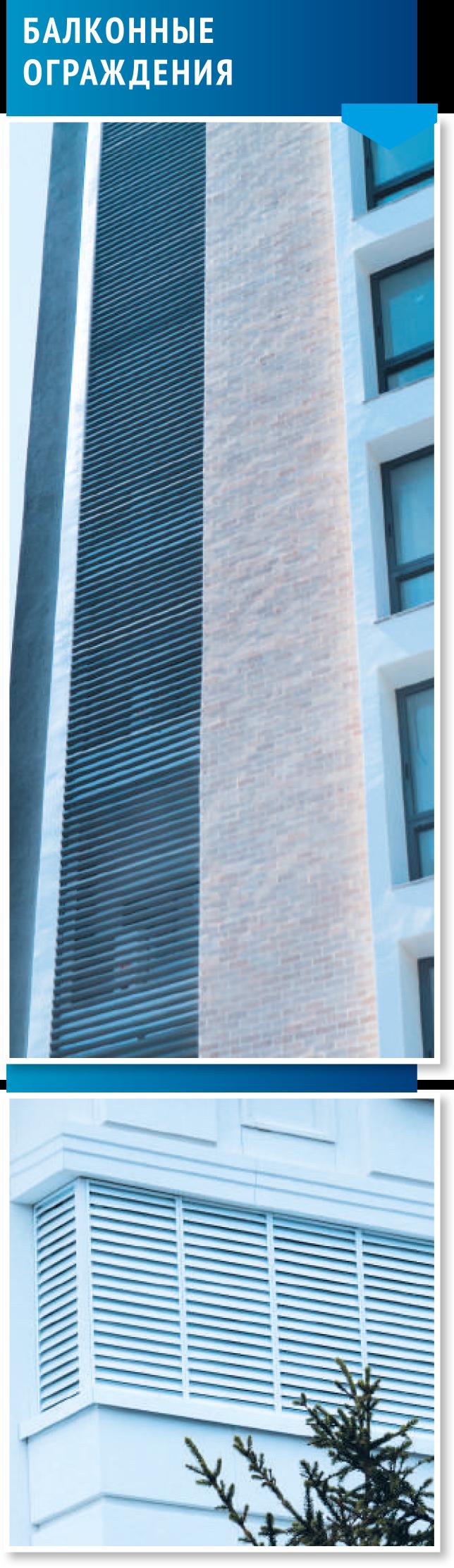 Фасадные жалюзийные системы для балконных ограждений