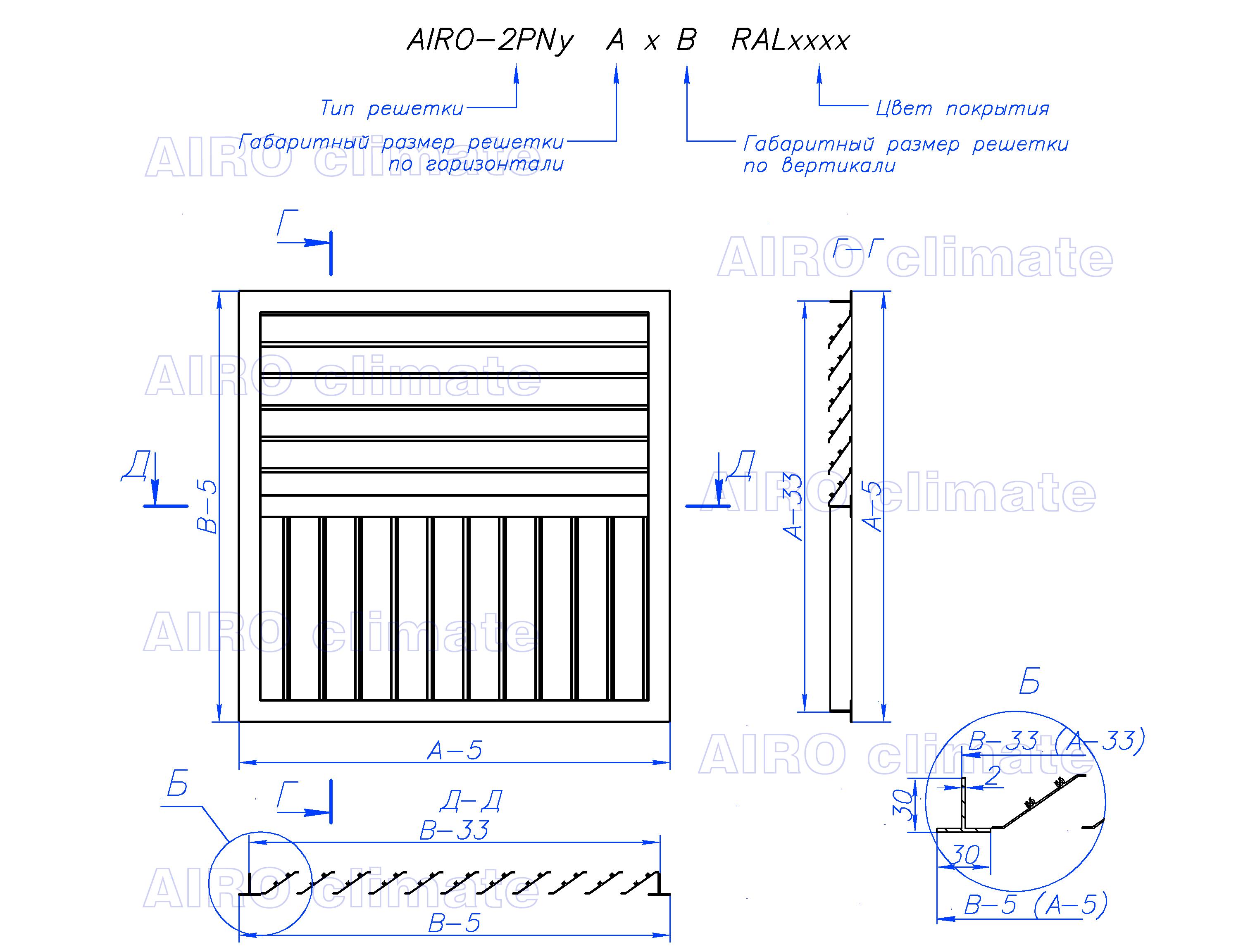 Чертеж потолочной вент решетки AIRO-2PNy