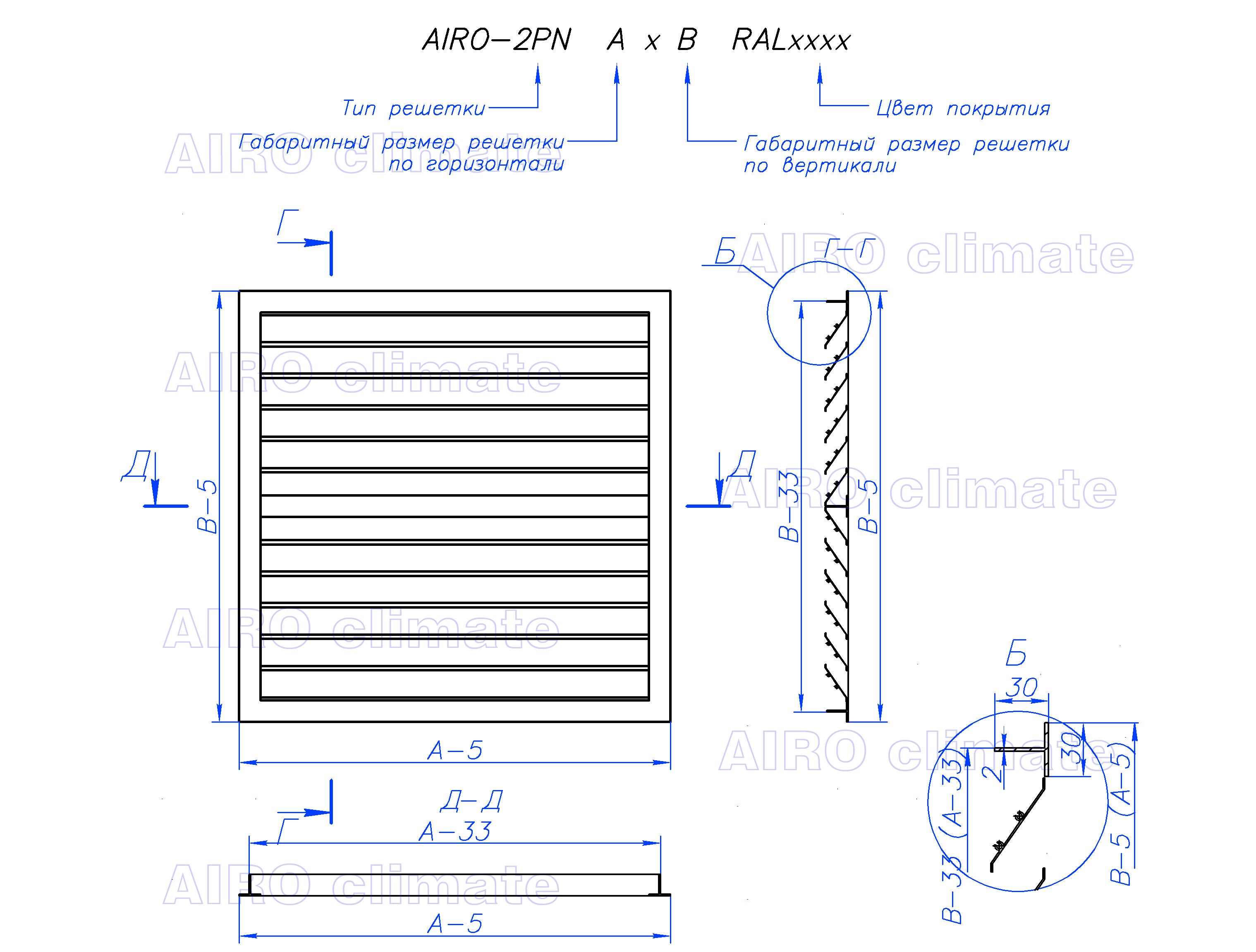 Чертеж решетки потолочной AIRO-2PN