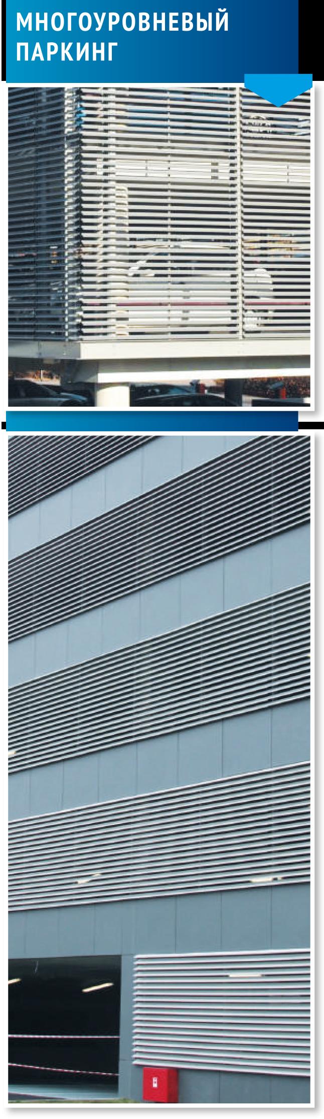 Фасадные жалюзийные системы для многоуровневых паркингов