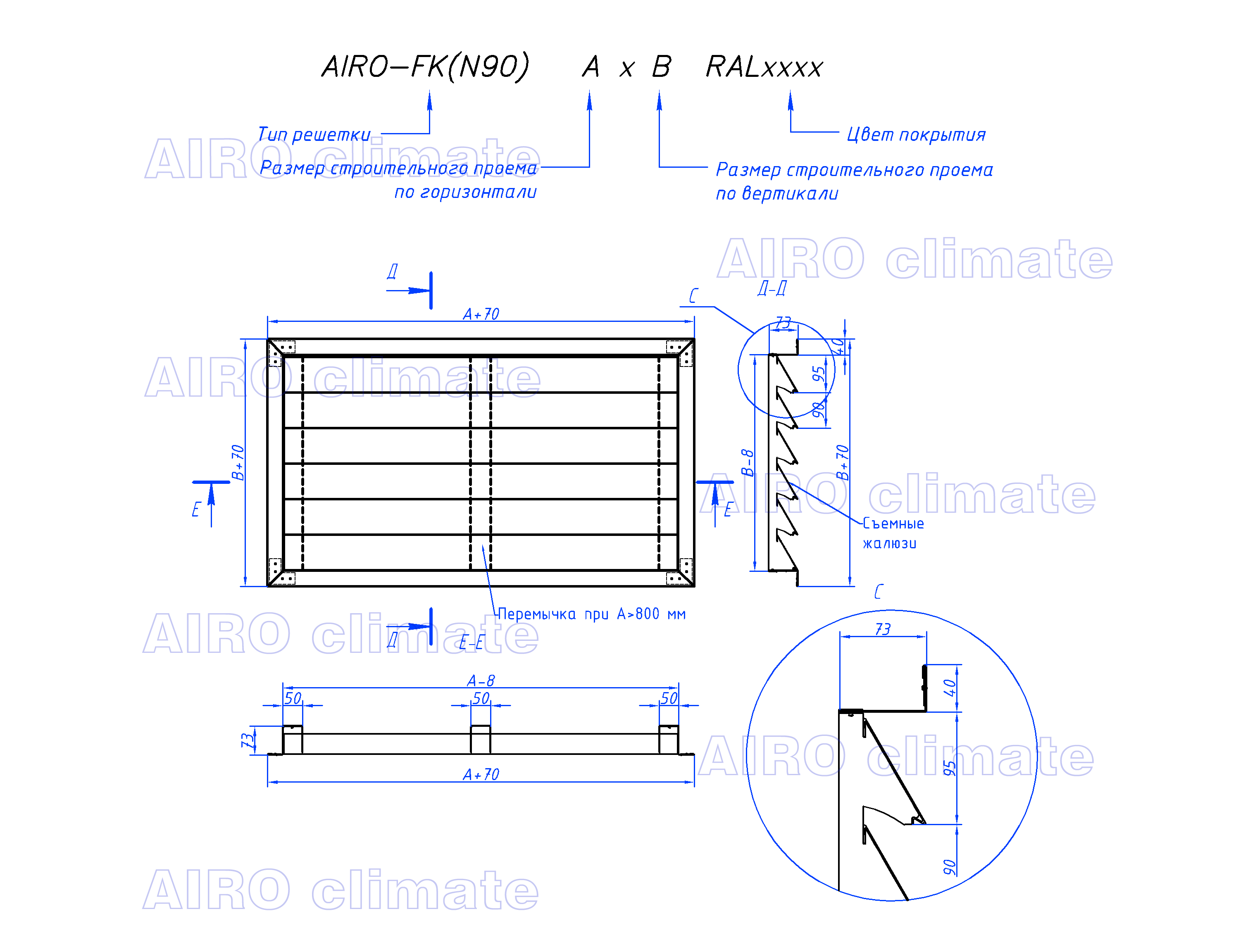 Чертеж наружней вентиляционной решетки AIRO-N4